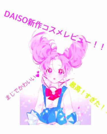 ダイソー×IT GIRL クリームチーク&リップ/DAISO/ジェル・クリームチークを使ったクチコミ(1枚目)