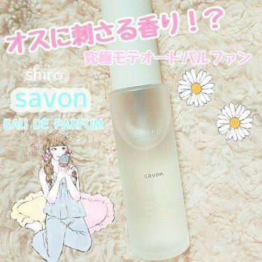 サボン オードパルファン/shiro/香水(レディース)を使ったクチコミ(1枚目)