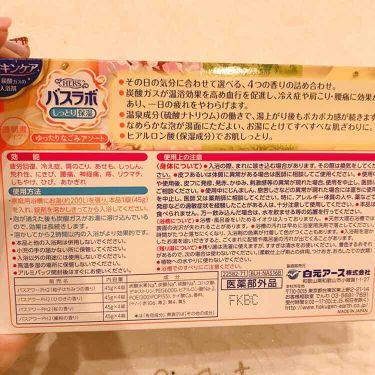 HERS バスラボ ゆったりなごみアソート/HERS バスラボ/入浴剤を使ったクチコミ(2枚目)