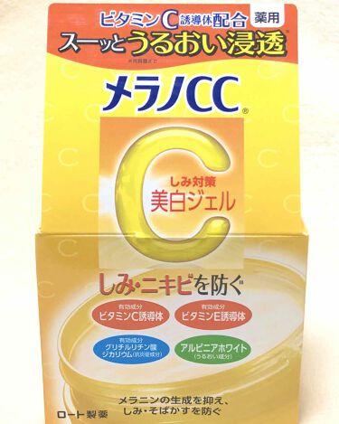 薬用しみ対策美白ジェル/メンソレータム メラノCC/フェイスクリームを使ったクチコミ(2枚目)