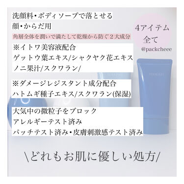 UV ディフェンス ミルク/雪肌精 クリアウェルネス/日焼け止め(顔用)を使ったクチコミ(6枚目)