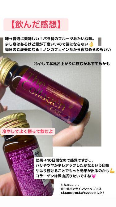 ザ・コラーゲン EXR <ドリンク>/ザ・コラーゲン/美肌サプリメントを使ったクチコミ(2枚目)