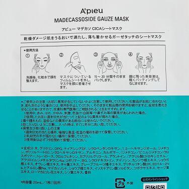 マデカソ CICAシートマスク/A'pieu/シートマスク・パックを使ったクチコミ(2枚目)
