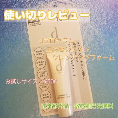 エッセンスイン クレンジングフォーム/d プログラム/洗顔フォームを使ったクチコミ(1枚目)