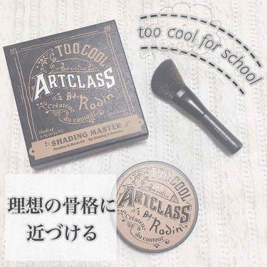 アートクラス バイ ロダン/too cool for school/プレストパウダー by しらこ。