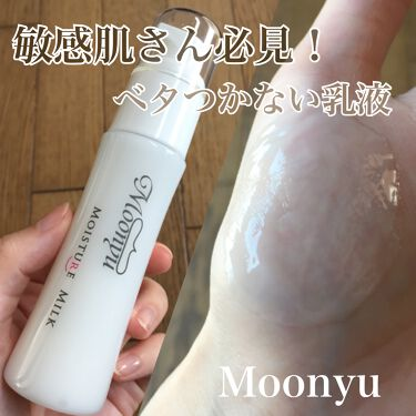 モイスチュア ミルク/Moonyu(モーニュ)/乳液を使ったクチコミ(1枚目)