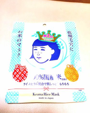 はるたんさんの「毛穴撫子お米のマスク<シートマスク・パック>」を含むクチコミ