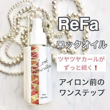 ReFa LOCK OIL/ReFa/プレスタイリング・寝ぐせ直しを使ったクチコミ(1枚目)