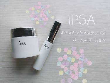 ポアスキンケアステップス/IPSA/美容液 by MoO🐮♡