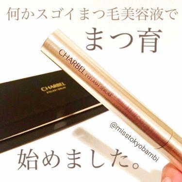 白ゆり on LIPS 「《日本未発売のまつ毛美容液が何だかスゴそう♡》CHARBE..」(1枚目)