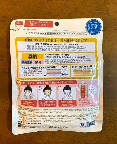 ワフードメイド 酒粕マスク/pdc/シートマスク・パックを使ったクチコミ(2枚目)