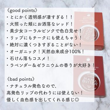 リップ&チーク/ママバター/口紅を使ったクチコミ(3枚目)