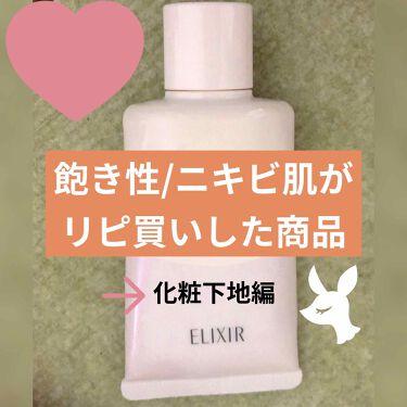 エリクシール ルフレ バランシング おしろいミルク/エリクシール/乳液を使ったクチコミ(1枚目)