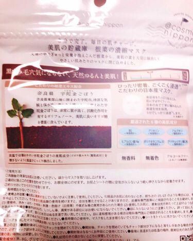 美肌の貯蔵庫 根菜の濃縮マスク 島にんじん/@cosme nippon/シートマスク・パックを使ったクチコミ(2枚目)
