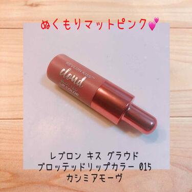 キス クラウド ブロッテッド リップ カラー/REVLON(レブロン)/口紅を使ったクチコミ(1枚目)