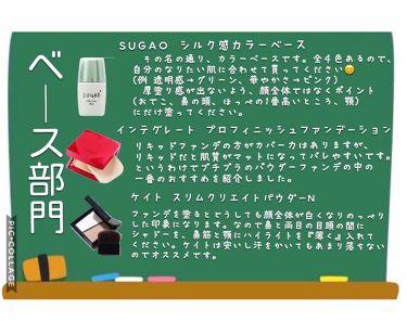 シルク感カラーベース/SUGAO/化粧下地を使ったクチコミ(3枚目)