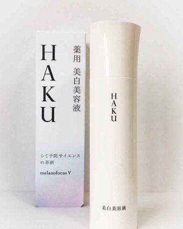 メラノフォーカスV/HAKU/美容液を使ったクチコミ(2枚目)