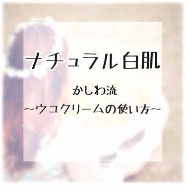 ウユクリーム/3CE/その他スキンケアグッズを使ったクチコミ(1枚目)