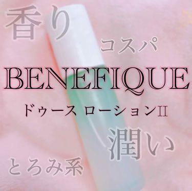 ベネフィーク ドゥース ローション Ⅱ/BENEFIQUE/化粧水を使ったクチコミ(1枚目)