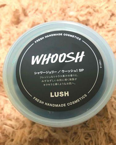 ウーッシュ! シャワージェリー / ラッシュ