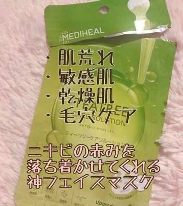 ティーツリーケアソルーションアンプルマスクJEX/MEDIHEAL/シートマスク・パックを使ったクチコミ(1枚目)