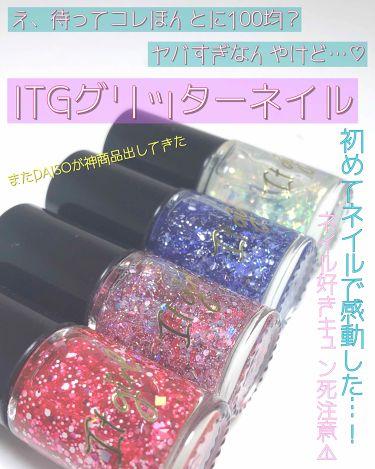 ITGグリッターネイル/DAISO/マニキュアを使ったクチコミ(1枚目)