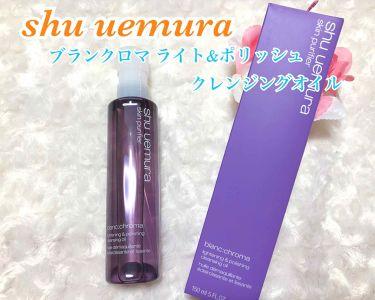ブランクロマ ライト&ポリッシュ クレンジング オイル/shu uemura/オイルクレンジングを使ったクチコミ(1枚目)