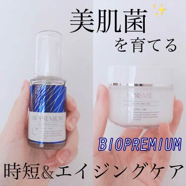 オールインワンジェル 発酵ヒアルロン酸原液美容液セット/BIOPREMIUM/スキンケアキットを使ったクチコミ(1枚目)