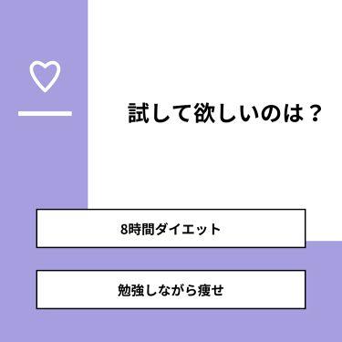 renami.☆.。.:*・° on LIPS 「【質問】試して欲しいのは?【回答】・8時間ダイエット:40.0..」(1枚目)