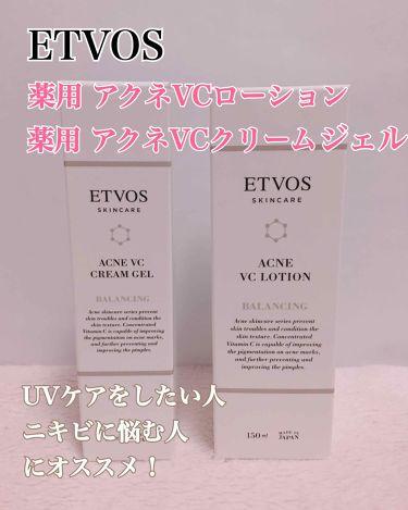 セラミドスキンケア 薬用アクネVCクリームジェル/ETVOS/フェイスクリームを使ったクチコミ(1枚目)
