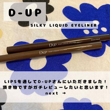 【旧品】シルキーリキッドアイライナーWP/D-UP/リキッドアイライナーを使ったクチコミ(1枚目)
