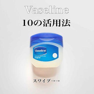 オリジナル ピュアスキンジェリー/ヴァセリン/ハンドクリーム・ケア by きら