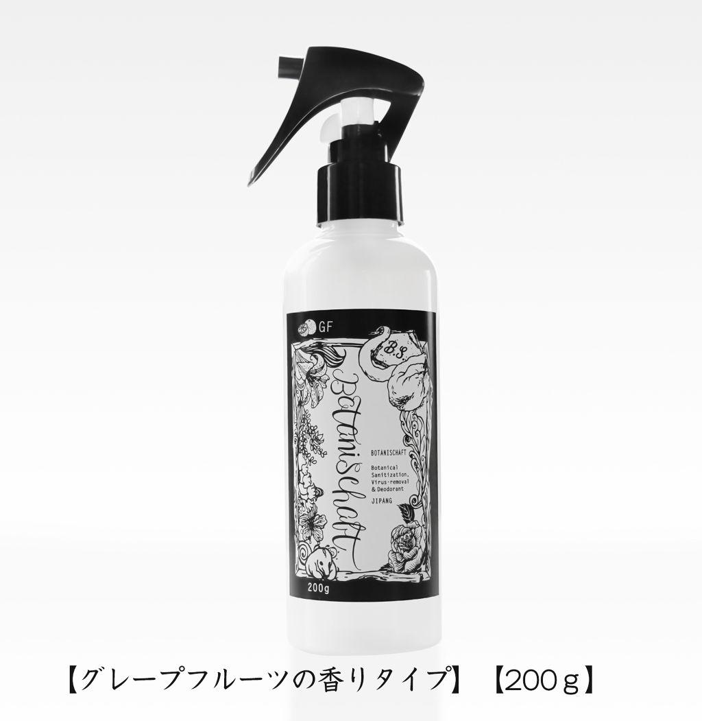 ボタニシャフト 植物性除菌消臭剤スプレー グレープフルーツの香り BOTANISCHAFT