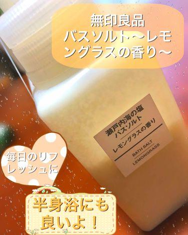 瀬戸内海の塩バスソルト・レモングラスの香り/無印良品/入浴剤を使ったクチコミ(1枚目)