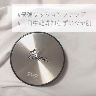 キルカバー アンプルクッション/CLIO/その他ファンデーションを使ったクチコミのサムネイル(1枚目)