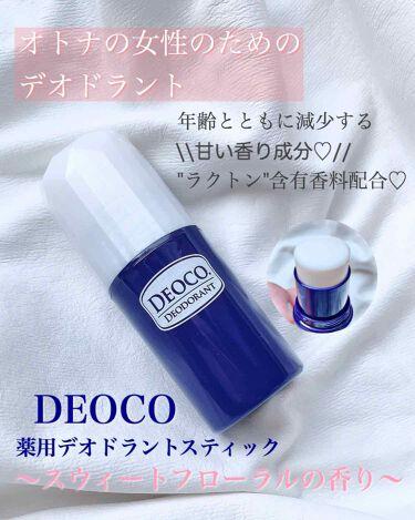 薬用デオドラントスティック/DEOCO(デオコ)/デオドラント・制汗剤 by huis