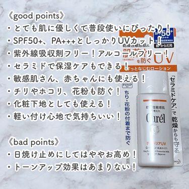 UVカット デイバリアUVローション/Curel/日焼け止め(顔用)を使ったクチコミ(3枚目)