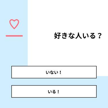 みう on LIPS 「【質問】好きな人いる?【回答】・いない!:40.0%・いる!:..」(1枚目)