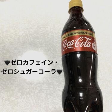 コカ・コーラ ゼロカフェイン/日本コカ・コーラ/ドリンクを使ったクチコミ(1枚目)