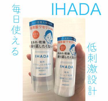 スキンケアセット(とてもしっとり)/IHADA/トライアルキットを使ったクチコミ(1枚目)