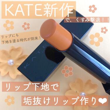 リップカラーコントロールベース /KATE/リップケア・リップクリームを使ったクチコミ(1枚目)