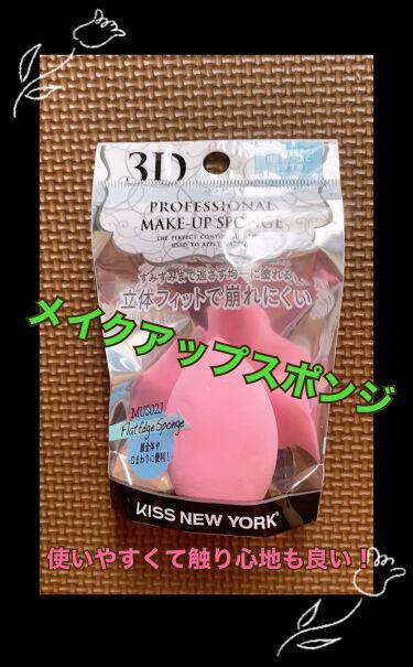 3Dメイクアップスポンジ/KISS NEW YORK/パフ・スポンジを使ったクチコミ(1枚目)