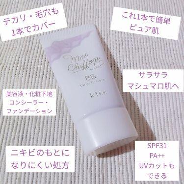 マットシフォン BB ピュアクリーム/kiss/BBクリームを使ったクチコミ(2枚目)