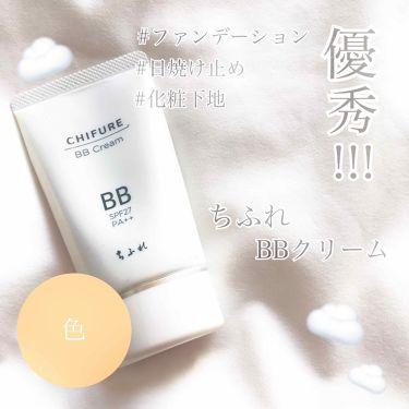 BB クリーム/ちふれ/BBクリームを使ったクチコミ(1枚目)