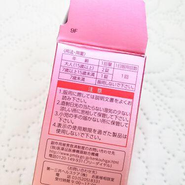 新エバユースB26 (医薬品)/エバユース/その他を使ったクチコミ(4枚目)