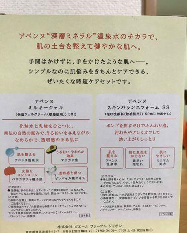 ミルキージェル/アベンヌ/オールインワン化粧品を使ったクチコミ(2枚目)