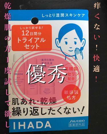 蒼月暁夜さんの「イハダスキンケアセット(とてもしっとり)<トライアルキット>」を含むクチコミ