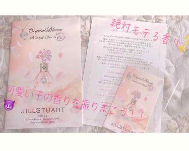 クリスタルブルーム  ビーラブドチャーム オードパルファン/JILL STUART/香水(レディース)を使ったクチコミ(1枚目)