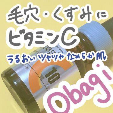 オバジC10セラム/オバジ/美容液を使ったクチコミ(1枚目)