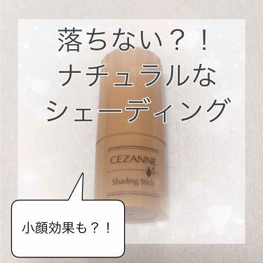 シェーディングスティック/CEZANNE/ジェル・クリームチークを使ったクチコミ(1枚目)